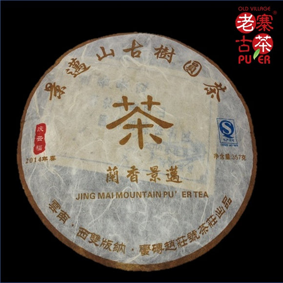 Mt. Jingmai Raw PuEr tea cake, ancient trees, 2014 Spring 景迈山 古树普洱生茶 老寨古茶