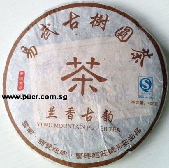Mt. Yiwu Raw PuEr tea cake, LanXiang GuYun ancient trees, 2013 Spring 易武山古树普洱生茶,兰香古韵 - Old Village Puer 老寨古茶