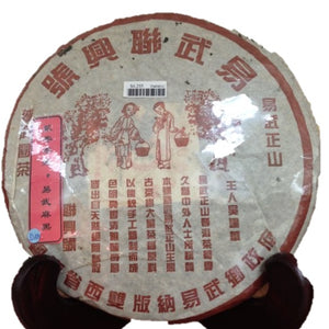 Mt. Yiwu Raw PuEr tea cake, Mahei village ancient trees, 2001 Spring 易武山古树普洱生茶,麻黑寨 老寨古茶