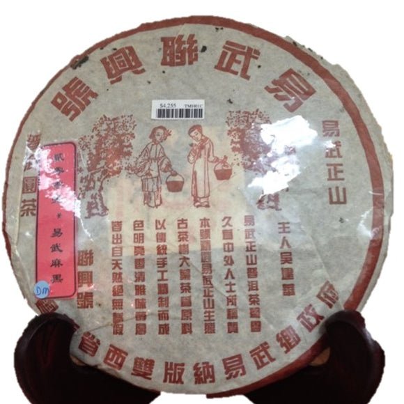 Mt. Yiwu Raw PuEr tea cake, Mahei village ancient trees, 2001 Spring 易武山古树普洱生茶,麻黑寨 - Old Village Puer 老寨古茶