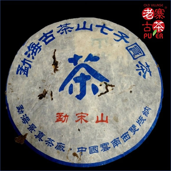 Mt. Mengsong Raw PuEr tea cake, arbor trees, 2006 Spring 勐宋山 老树普洱生茶 - Old Village Puer 老寨古茶