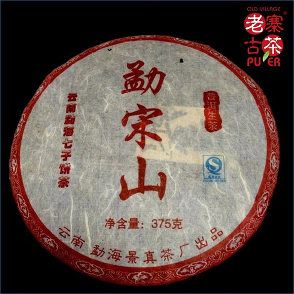 Mt. Mengsong Raw PuEr tea cake, arbor trees, 2009 Spring 勐宋山 老树普洱生茶 老寨古茶