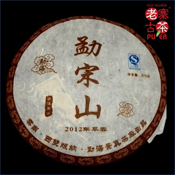 Mt. Mengsong Raw PuEr tea cake, arbor trees, 2012 Spring 勐宋山 老树普洱生茶 老寨古茶