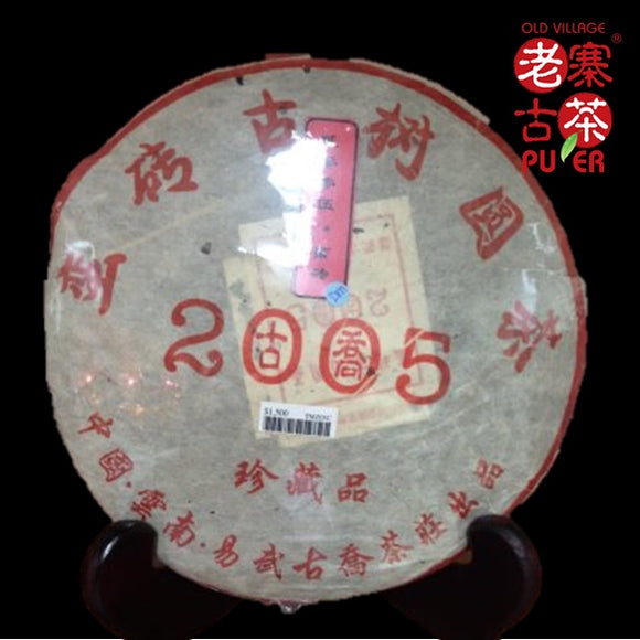 Mt. Manzhuan Raw PuEr tea cake, ancient trees, 2005 Spring 蛮砖山 古树普洱生茶 老寨古茶