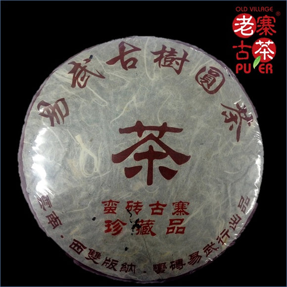 Mt. Manzhuan Raw PuEr tea cake, ancient trees, 2006 Spring 蛮砖山 古树普洱生茶 - Old Village Puer 老寨古茶