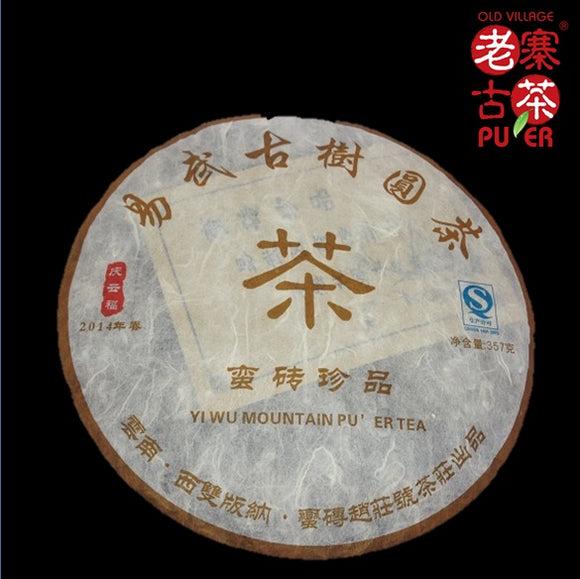 Mt. Manzhuan Raw PuEr tea cake, ancient trees, 2014 Spring 蛮砖山 古树普洱生茶 - Old Village Puer 老寨古茶