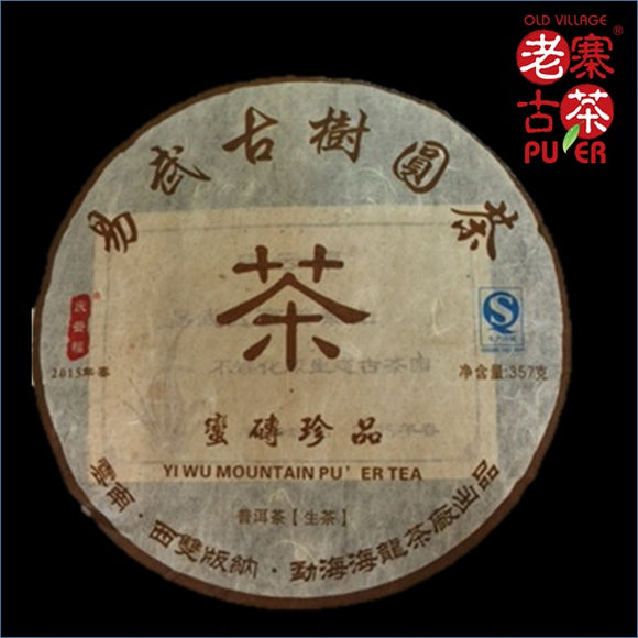 Mt. Manzhuan Raw PuEr tea cake, ancient trees, 2015 Spring 蛮砖山 古树普洱生茶 老寨古茶