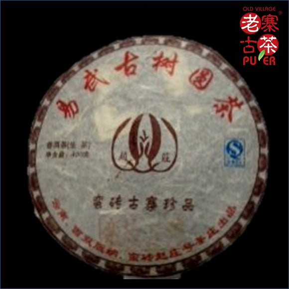 Mt. Mangzhi Raw PuEr tea cake, ancient trees, 2008 Spring 莽枝山 古树普洱生茶 - Old Village Puer 老寨古茶