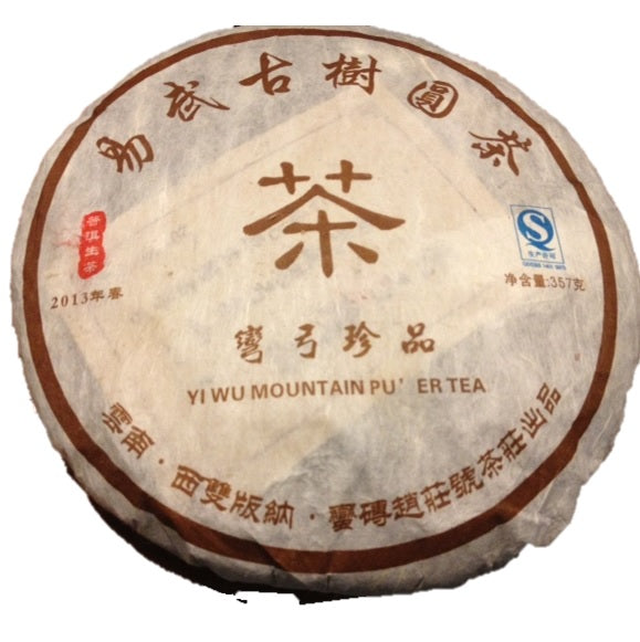 Mt. Yiwu Raw PuEr tea cake, Wan-Gong village ancient trees, 2013 Spring 易武山古树普洱生茶,弯弓寨 - Old Village Puer 老寨古茶