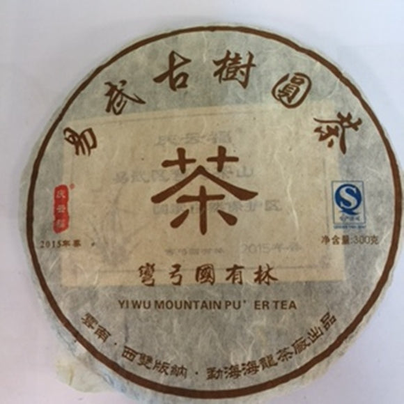 Mt. Yiwu Raw PuEr tea cake, Mahei village ancient trees, 2015 Spring 易武山古树普洱生茶,弯弓国有林 老寨古茶