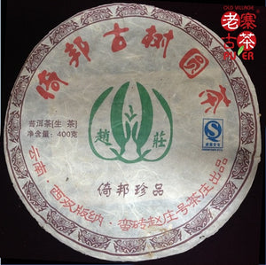 Mt. Yibang Raw PuEr tea cake, ancient trees, 2008 Spring 倚邦山古树普洱生茶 老寨古茶