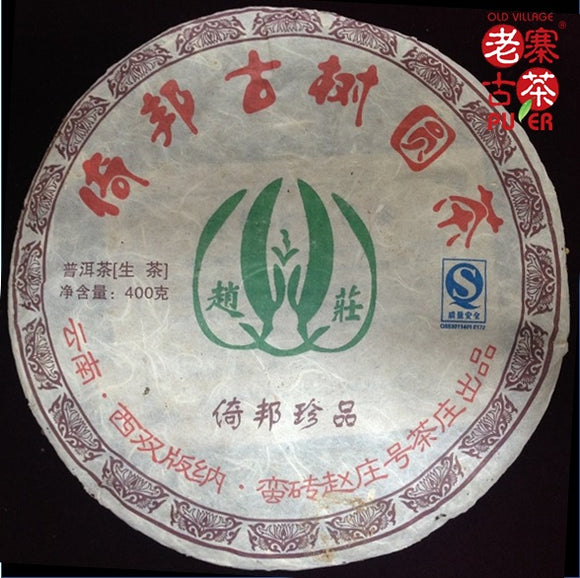 Mt. Yibang Raw PuEr tea cake, ancient trees, 2008 Spring 倚邦山古树普洱生茶 - Old Village Puer 老寨古茶