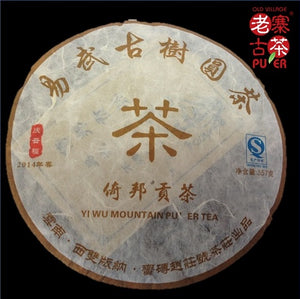 Mt. Yibang Raw PuEr tea cake, ancient trees, 2014 Spring 倚邦山古树普洱生茶 - Old Village Puer 老寨古茶