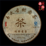 Mt. Yibang Raw PuEr tea cake, ancient trees, 2015 Spring 倚邦山古树普洱生茶 - Old Village Puer 老寨古茶