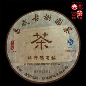 Mt. Yibang Raw PuEr tea cake, ancient trees, 2015 Spring Premium GYL 倚邦山古树普洱生茶,国有林 - Old Village Puer 老寨古茶