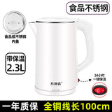 Electrical kettle 2.3L Auto-Keeping warm function
