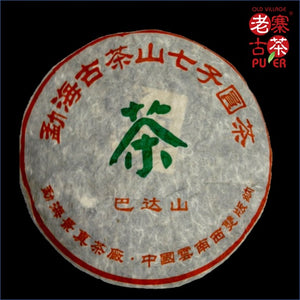 Mt. Bada Raw PuEr tea cake, arbor trees, 2006 Spring 巴达山 老树普洱生茶 - Old Village Puer 老寨古茶