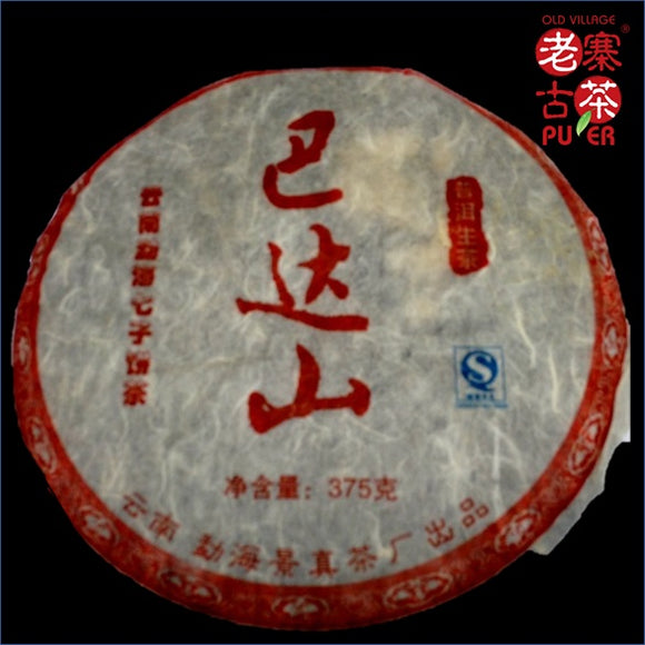Mt. Bada Raw PuEr tea cake, arbor trees, 2009 Spring 巴达山 老树普洱生茶 老寨古茶