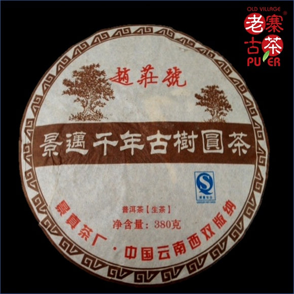 Mt. Jingmai Raw PuEr tea cake, ancient trees, 2008 Spring 景迈山 古树普洱生茶 老寨古茶