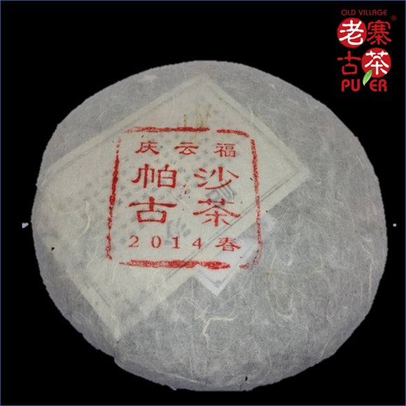 Mt. Pasha Raw PuEr tea cake, ancient trees, 2014 Spring 帕莎山 古树普洱生茶 老寨古茶