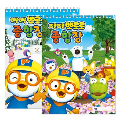 Pororo Simple Blank Cuty Spiral Notebook
