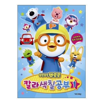 Pororo Coloring Book 1(Blue) 8.66x11.81 inches