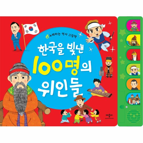 100 Great People Shining in Korea, Korean Practice Korean Text Sound Book