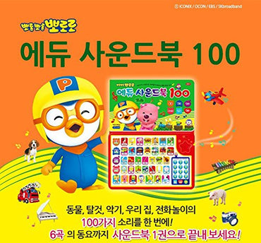 Pororo the Little Penguin Sound Book, Integrated Learning Book, 100 Sounds + SuperDaddy Highlighter