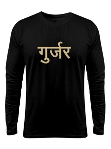 """Gujjar"" Printed Pure Cotton Full Sleeve t-shirt (Color options Available)"