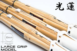 *3 FOR THE PRICE OF 2!* - Large-Short Grip Dobari Shinai 'KOUREN' - Set of 3