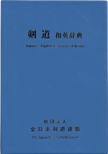 *NEW 2020 Edition* - Japanese to English Dictionary of Kendo - All Japan Kendo Federation