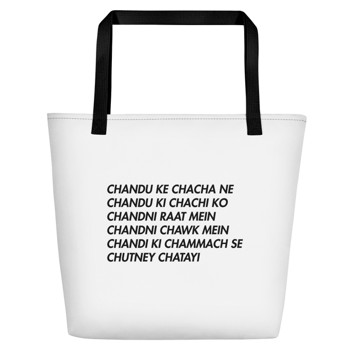 Tongue Twister Beach Bag