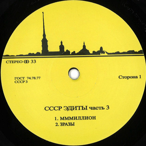 Unknown Artist - CCCP Edits 3 -CCCP
