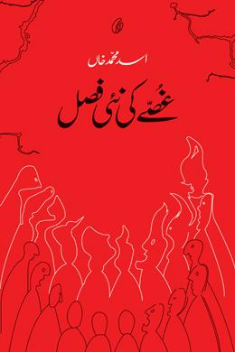 GHUSSE KI NAI FASAL (SHORT STORIES)