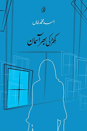 KHIRKI BHAR AASMAN (SHORT STORIES)