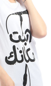 54278 CairoKee Collection Printed Esbat Makank Fashionable T-shirt - White