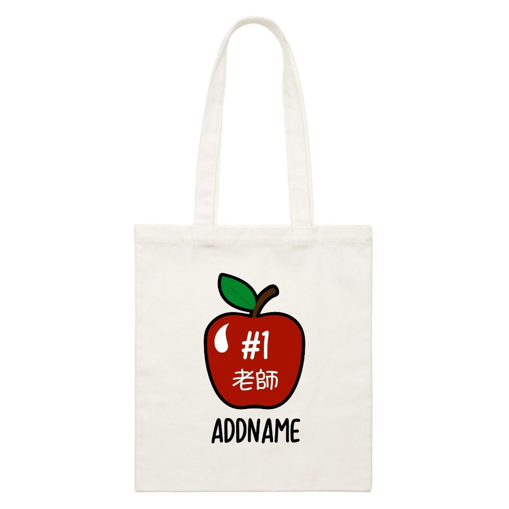 #1 老师 Apple Customizable Canvas Bag