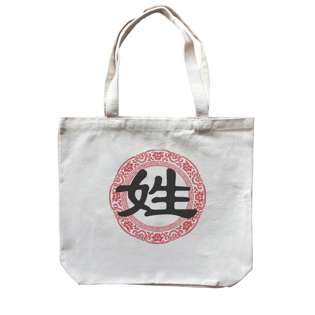 CNY Emblem Surname Customizable Canvas Bag
