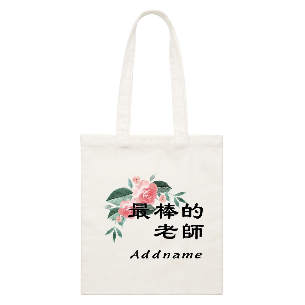 最棒的老师 Floral Customizable Canvas Bag