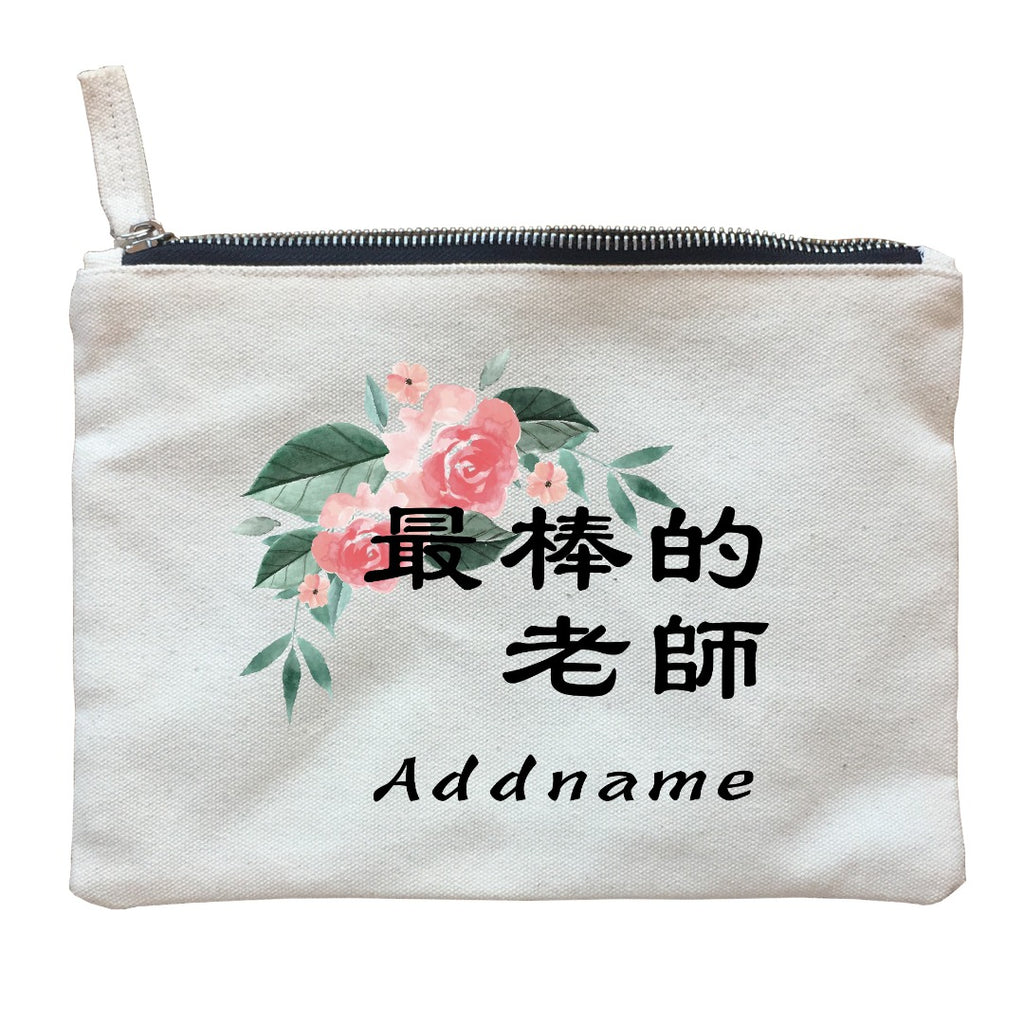 最棒的老师 Floral Customizable Zipper Pouch