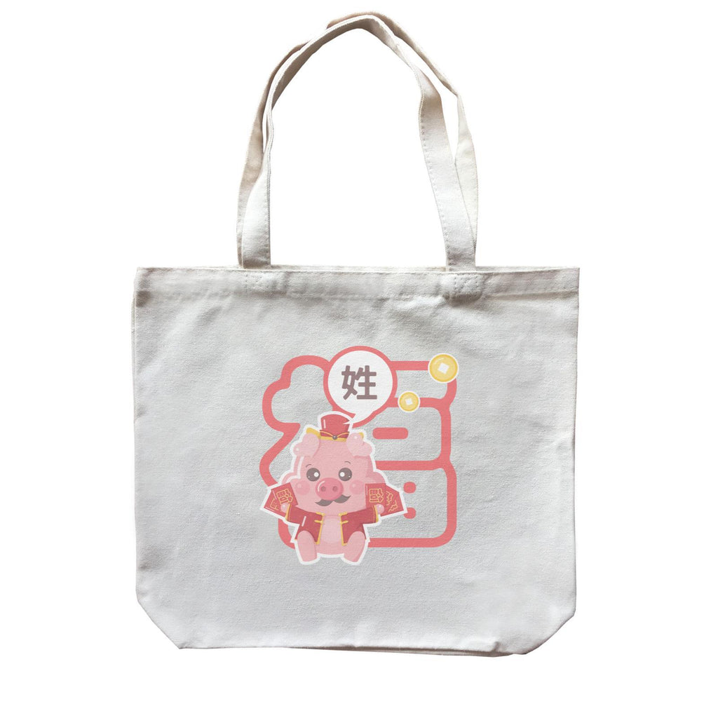 CNY Cute Pig Fortune Boy Surname Customizable Canvas Bag