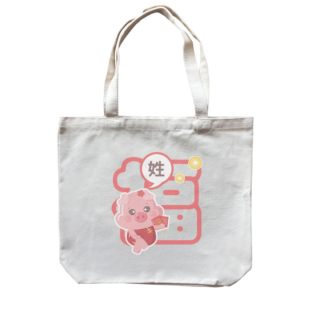 CNY Cute Pig Fortune Girl Customizable Surname Canvas Bag