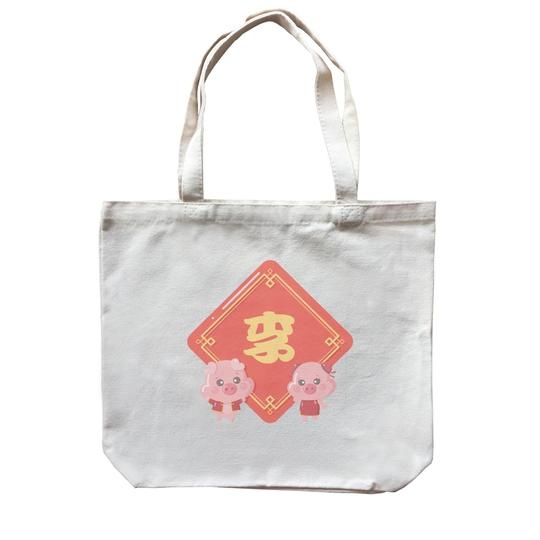 CNY Decorative Pig Boy & Girl Customizable Surname Canvas Bag