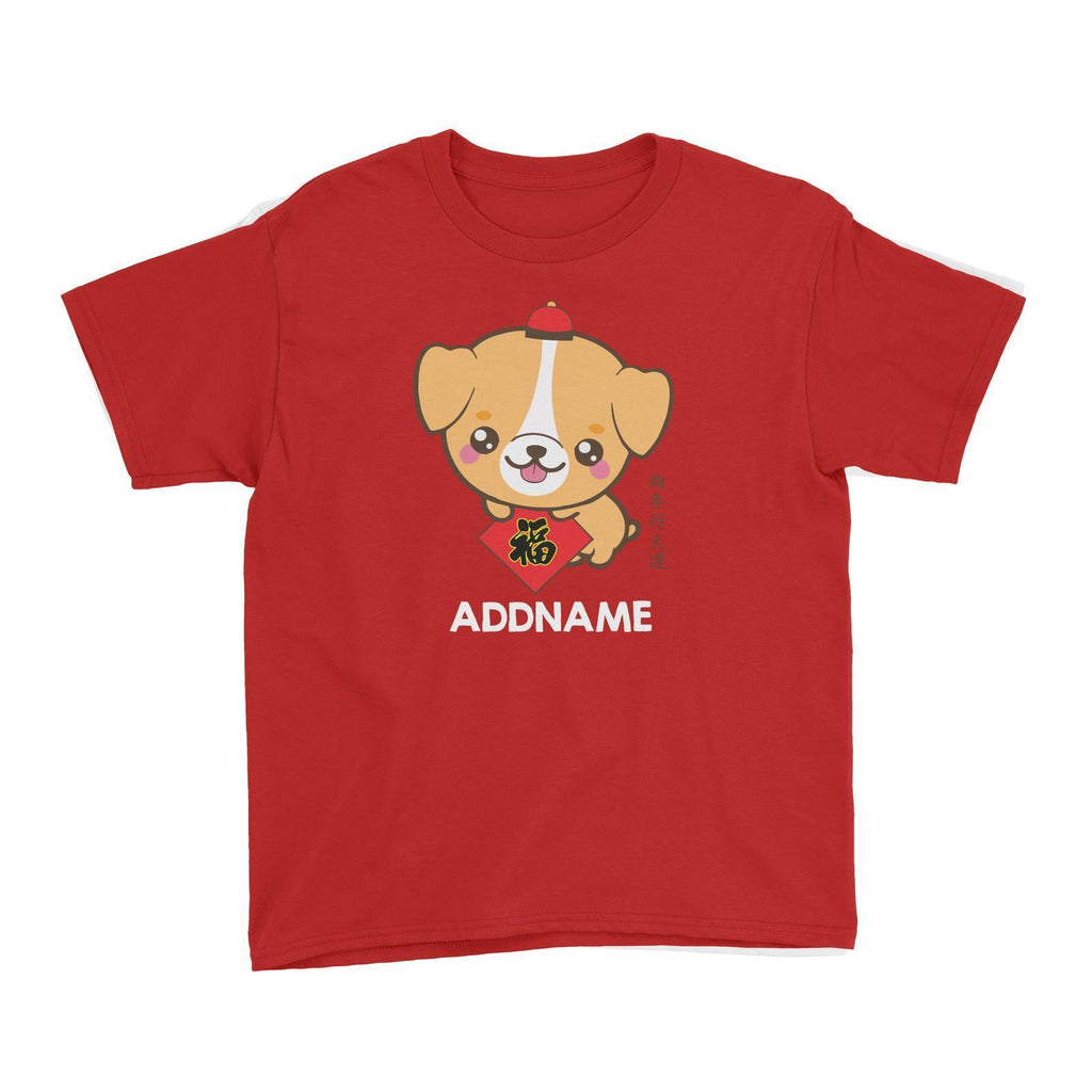 Year of the Dog customizable T-shirt