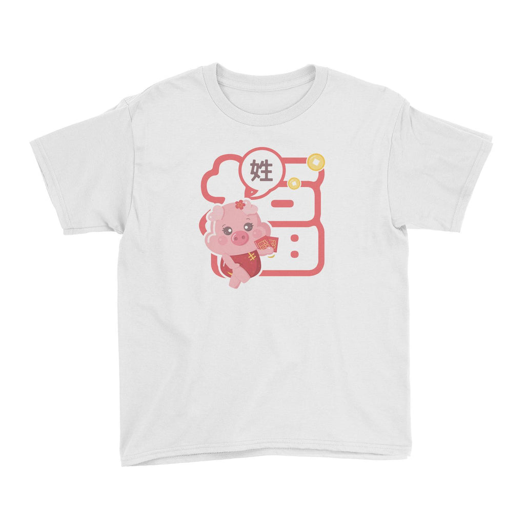 CNY Cute Pig Fortune Girl Customizable Surname Kids Tee