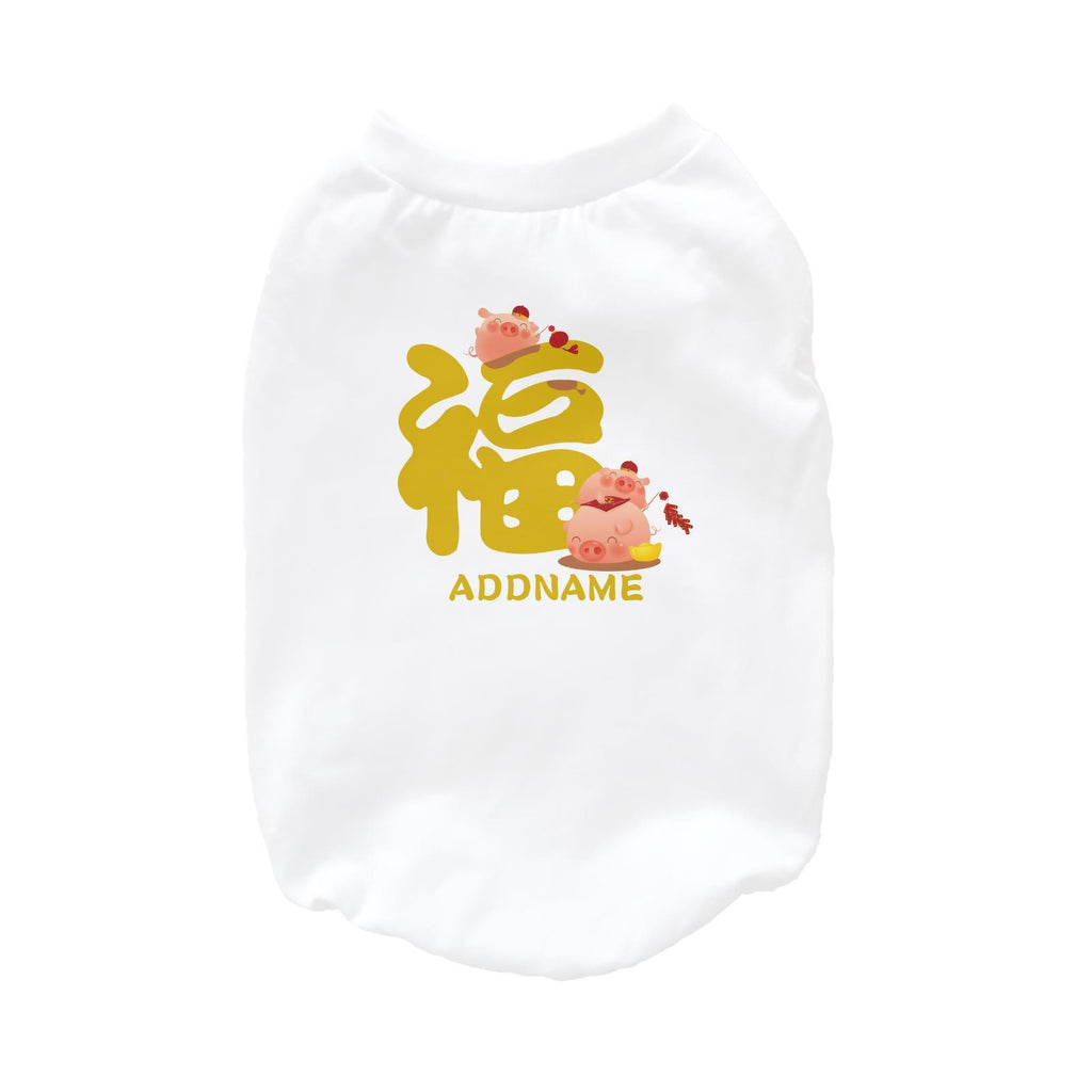 CNY Pig Group with Happiness Emblem Customizable Pet Tee