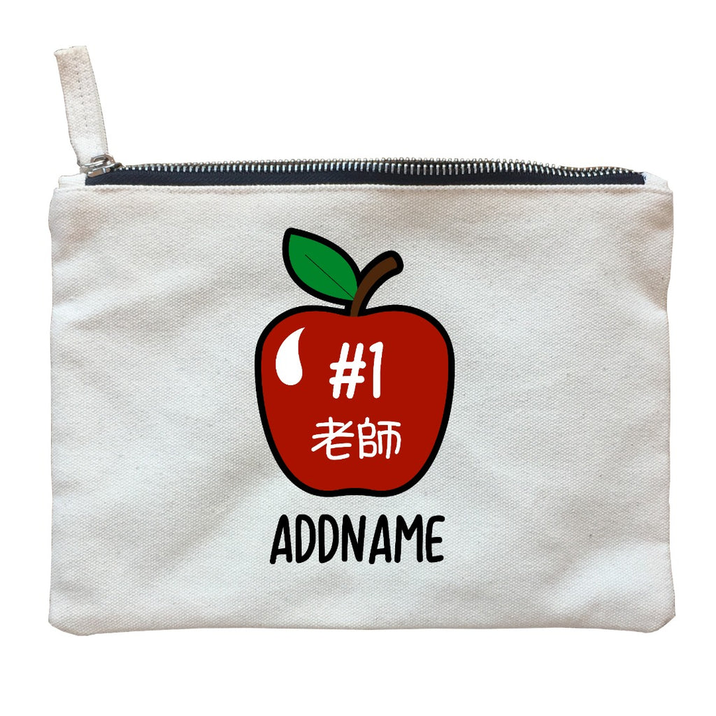 #1 老师 Customizable Zipper Pouch