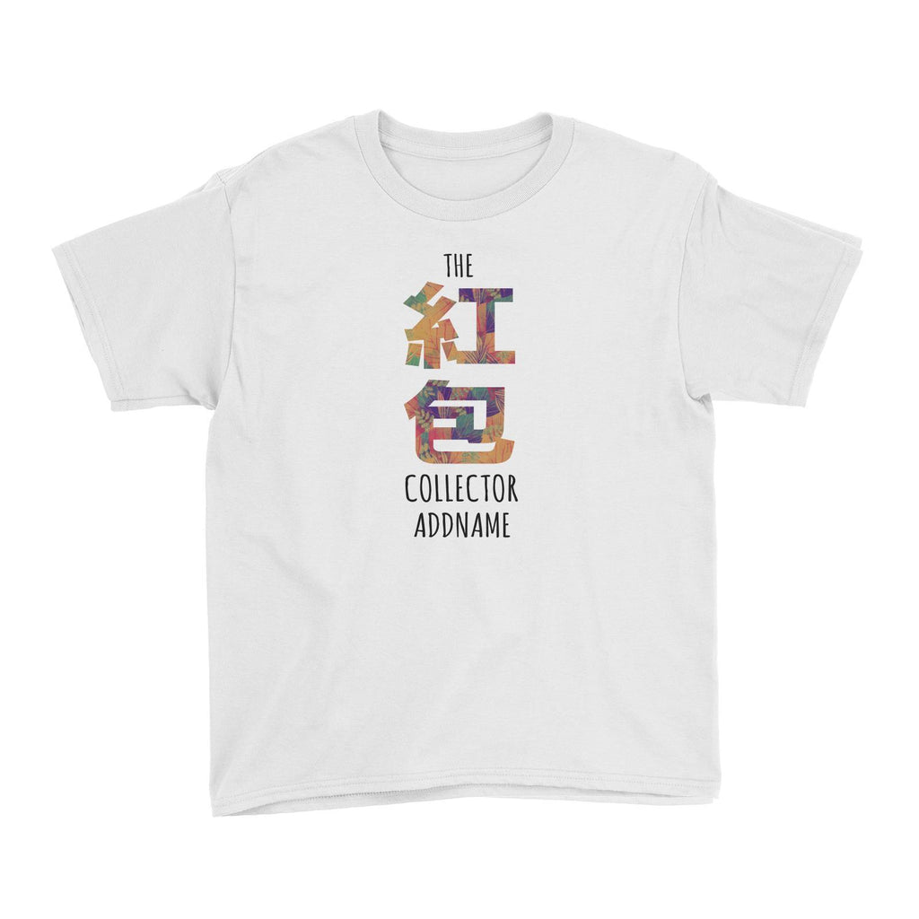 Hong Bao Collector Customizable Kids Tee