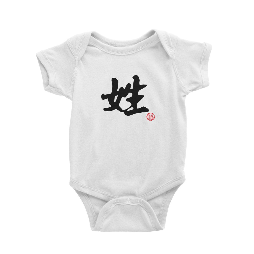 Chinese Surname with Prosperity Seal Customizable Romper