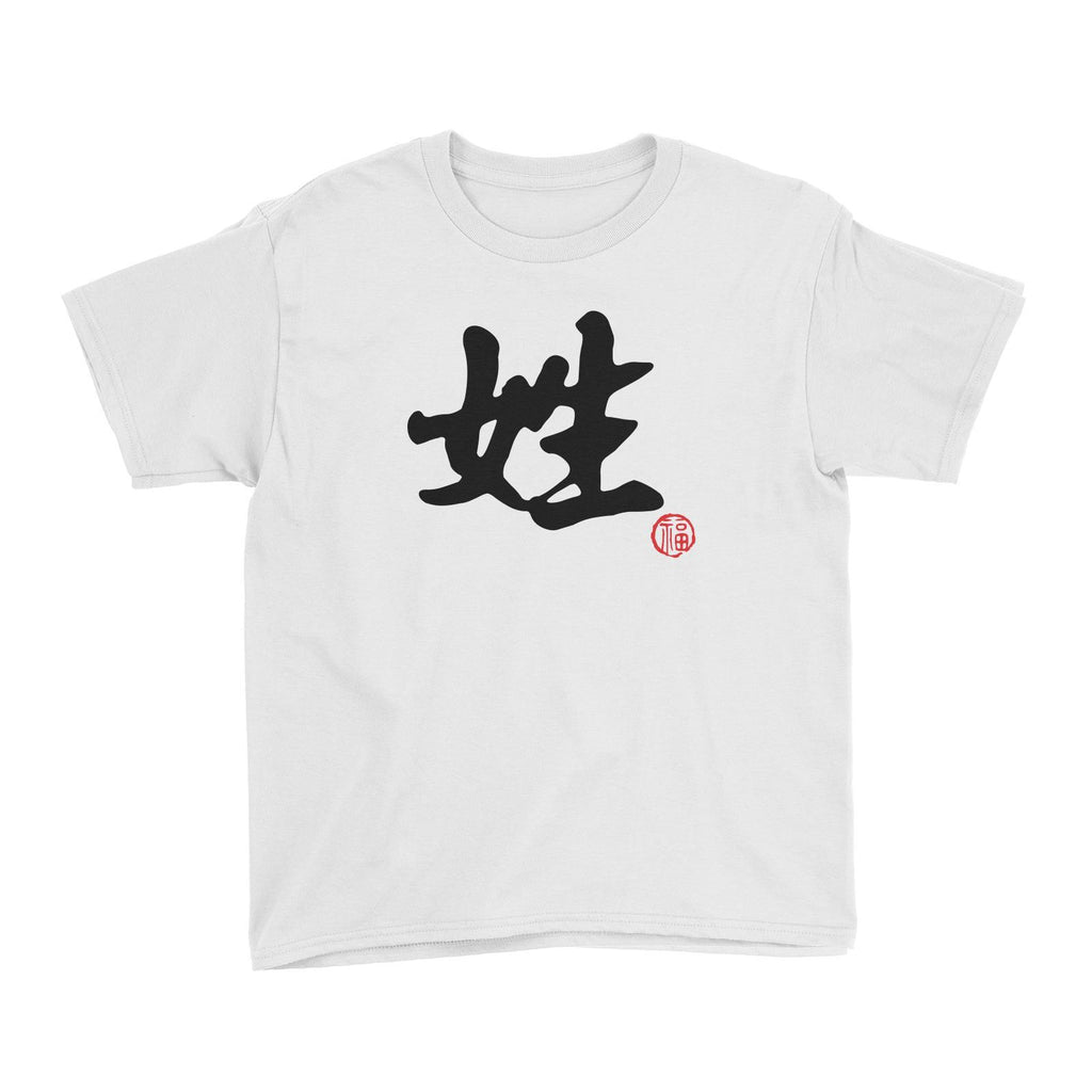 Chinese Surname with Prosperity Seal Customizable Kids Tee